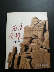 石道因缘(16开一版一印)