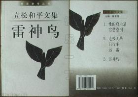作家参考丛书-立松和平文集·雷神鸟