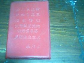 为人民服务【红塑皮袖珍本老五篇毛像两页林题9*6.5cm】有一页林彪题词有划道