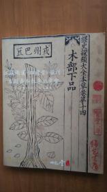 江苏两汉 四礼堂(苏州)古籍善本秋季拍卖会(2018.10.26——27日)