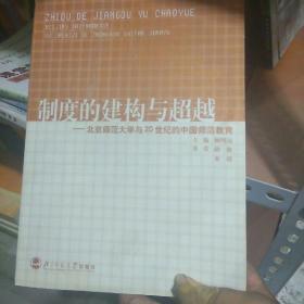 制度的建构与超越:北京师范大学与20世纪的中国师范教育