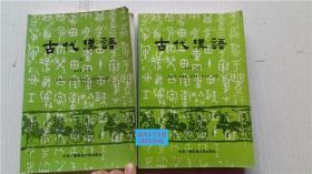古代汉语(上下册全)朱振家 主编 中央广播电视大学出版社 9787304004880大32开