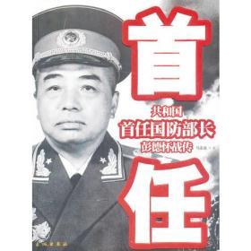 共和国首任国防部长彭德怀战传