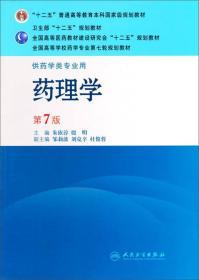 药理学(第7版)