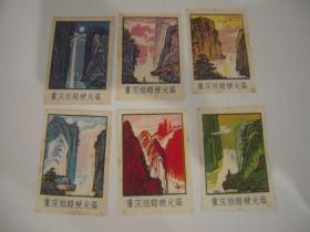 重庆纸蜡梗火柴/版画山水(六枚全)
