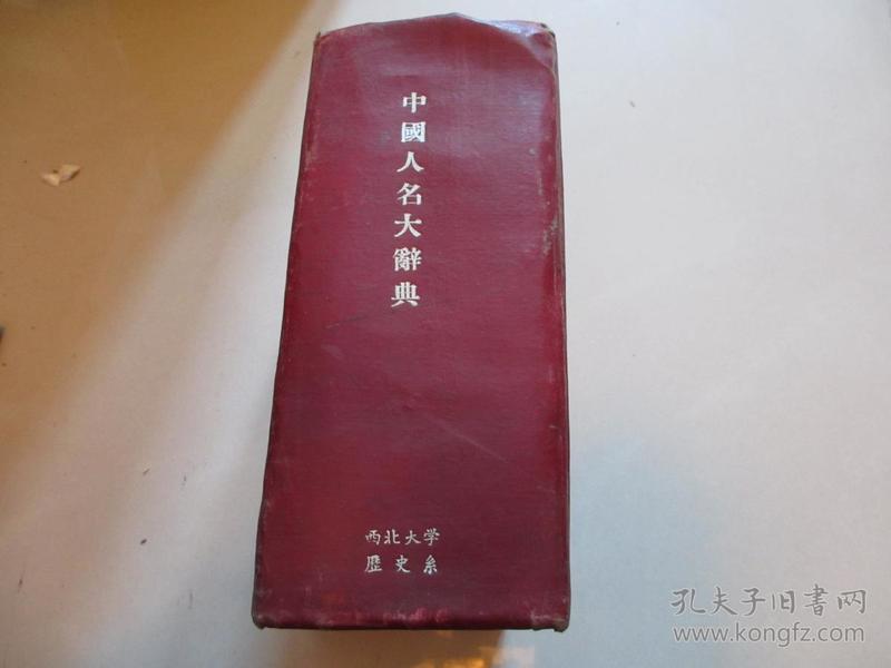 中国人名大辞典【民国38年第九版】
