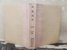 儿童文学(1985、1、2、5、6 共计4本·合订本)馆藏
