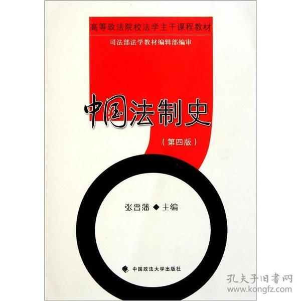 中国法制史(第4版)