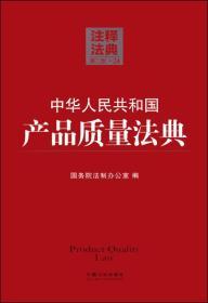 注释法典24:中华人民共和国产品质量法典(第二版)