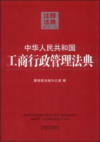 注释法典31:中华人民共和国工商行政管理法典(第二版)