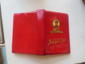64开 红宝书《革命委员会好 》缺林彪