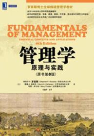 管理学:原理与实践(原书第8版)