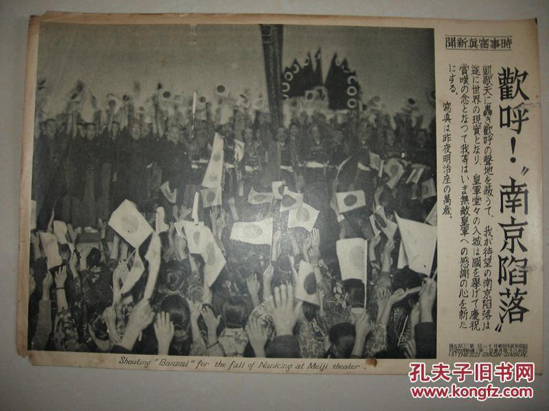 日本侵华罪证 1937年时事写真新闻  日本民众欢呼庆祝南京陷落