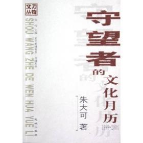守望者的文化月历:1999~2004