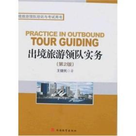 出境旅游领队培训考试用书:出境旅游领队实务(第2版)