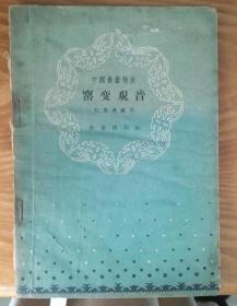 中国瓷器传说【窑变观音】   B1