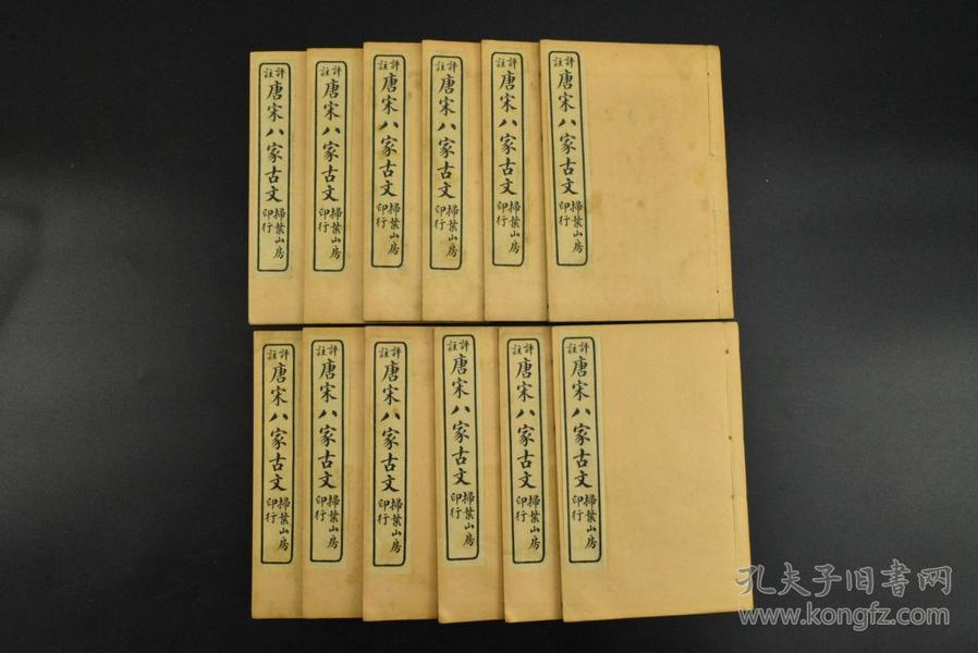 品 相好 评注《唐宋八家古文》线装12册30卷全 民国扫叶山房石印 八位文学家先后掀起古文革新浪潮 使诗文发展的陈旧面貌焕然一新 1920年发行