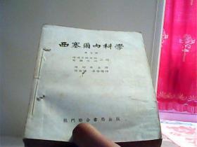 西塞尔内科学 呼吸系统疾病 肾脏疾病之部(第七册)【代售】