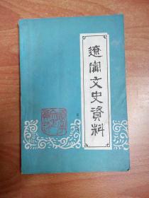 辽宁文史资料 第二十五辑(八品如图)