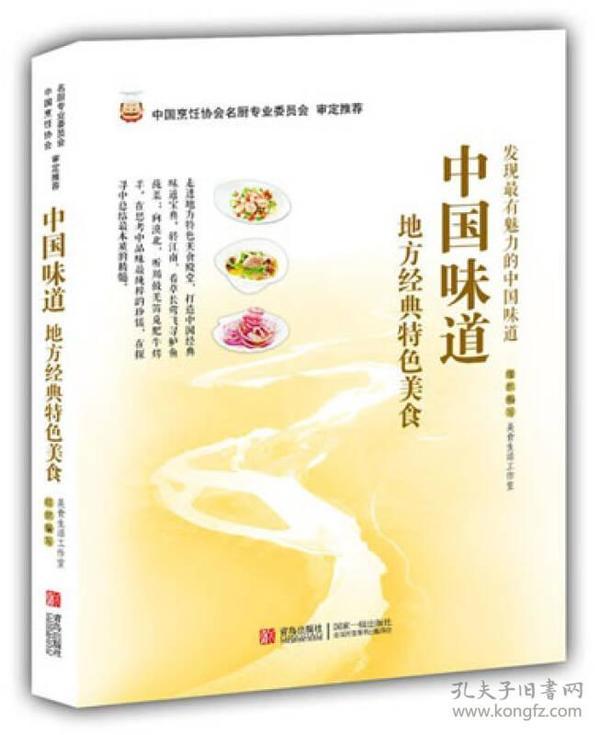 中国味道:地方经典特色美食