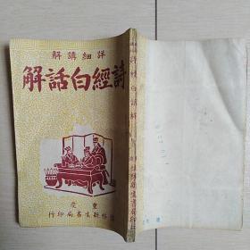 诗经白话解〈民国重庆初版〉