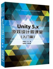 Unity5.x游戏设计微课堂(入门篇)