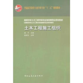 9787112132379土木工程施工组织