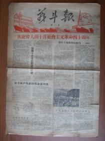 1957年 战斗报 —— 苏联模式!