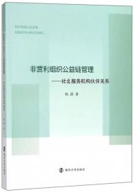 非营利组织公益链管理:社会服务机构伙伴关系