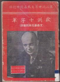 欧洲十字军(艾森豪元帅回忆录) 第二次世界大战名将回忆录  很多地图