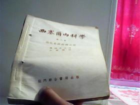 西塞尔内科学.第六册.消化系统疾病之部【代售】