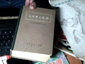 简明中医辞典(试用本)   八五品稍弱       E5
