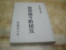 《新紫微斗数秘笈》精装