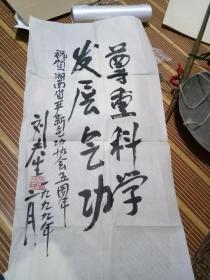 刘夫生书法题词