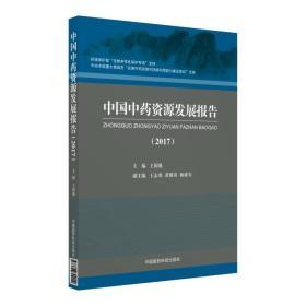 2017中国中药资源发展报告