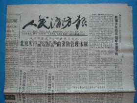 《人民消防报》1988年1月9日。本世纪和平年代空前重灾,菲律宾发生最大海难!