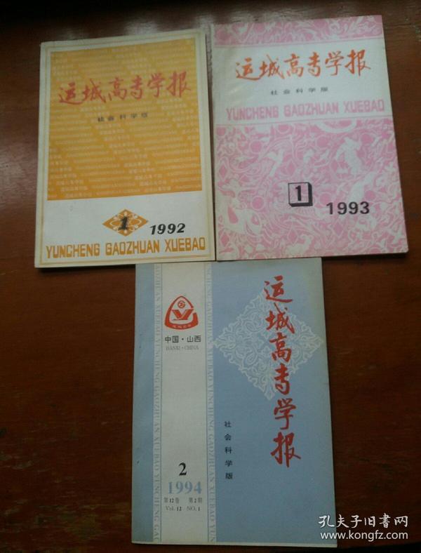运城高专学报.社会科学版.1992.1/1993.1/1994.2(三册合售)