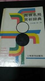 围棋名局赏析辞典(日本卷・第一辑)