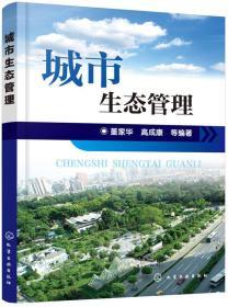 城市生态管理