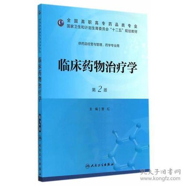 临床药物治疗学(第2版/高职药学)