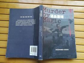 谋杀游戏:Murder by Magic(当代最经典的魔法与探案故事)