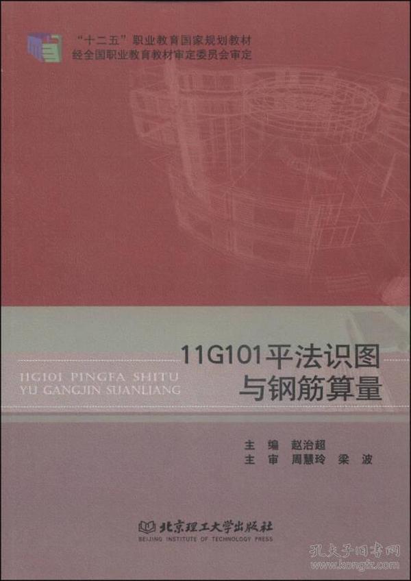 """11G101平法识图与钢筋算量/""""十二五""""职业教育国家规划教材"""