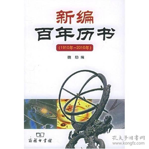 9787100041522新编百年历书(1910年_2010年)