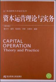 东北财经大学会计丛书:资本运营理论与实务(第4版)
