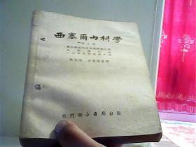 西塞尔内科学.第九册.脾和网状内皮系统 血液病 心血管系统疾病之部【代售】
