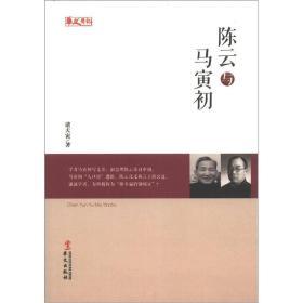 H-华文传记:陈云与马寅初