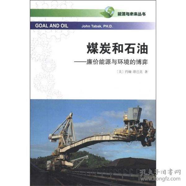 煤炭和石油