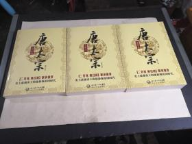 唐太宗(全三卷).