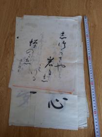 民国日本书法15幅(纸捻合订在一起),落款【胜太郎】