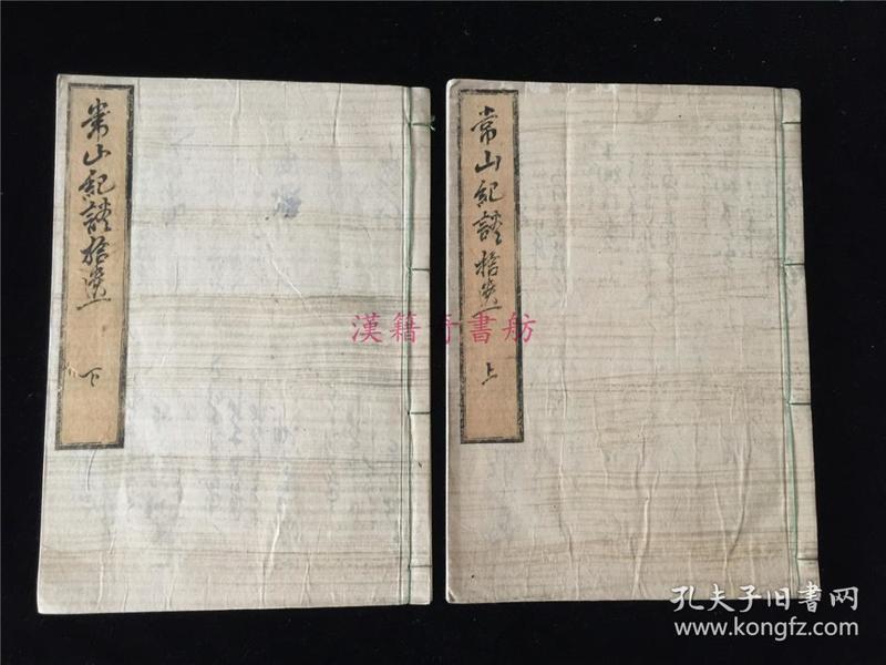日本旧抄本《常山纪谈拾遗》2册4卷全。书法颇好。日本战国时代武将逸话世说集。